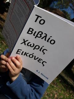 """""""Το βιβλίο χωρίς εικόνες"""" B.J. Novak"""