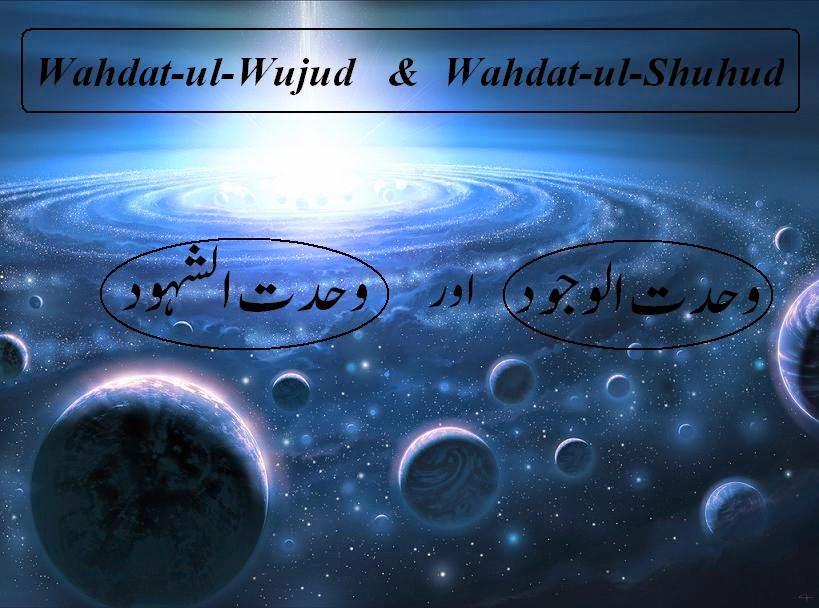 March 2015 Wahdat Ul Wajood And Wahdat Ul Sahood