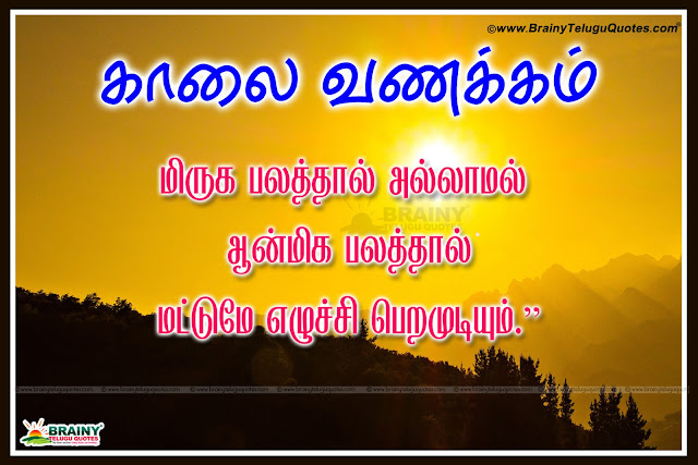 Here is Top Tamil Good Morning Love Messages and Pics for friends, இனிய காலை வணக்கம் Images, Inspiring Good Morning Coffee Love Quotations for lover, Nice Tamil Good Morning Greetings Online for all, Tamil Morning Messages for Friends, Love and Roamnce Good Morning Messages Online, Tamil Top Good Morning Greetings Online,Tamil Cool and Cute Good Morning Wishes Quotes Good Morning vazhthukkal Life Quotes Images