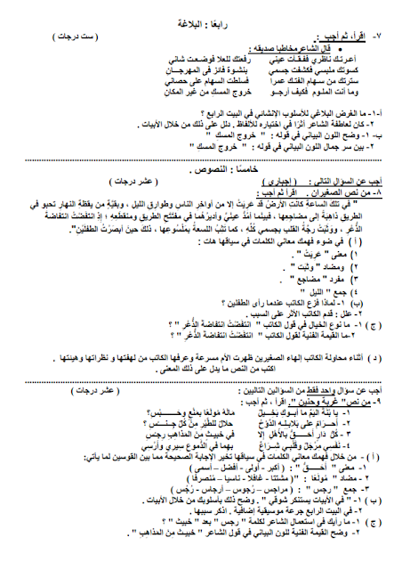 لغة عربية: نماذج امتحانات الوزارة 2016 للثانوية العامة %25D8%25A7%25D9%2584%25D9%2584%25D8%25BA%25D8%25A9%2B%25D8%25A7%25D9%2584%25D8%25B9%25D8%25B1%25D8%25A8%25D9%258A%25D8%25A9%2B%25281%2529_003