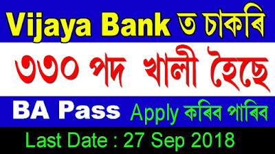 Vijaya Bank Recruitment 2018:  Online Applications are invited from eligible candidates for for 330 Probationary Assistant Manager Posts (Credit) in Vijaya Bank Recruitment 2018, Karnataka.  Online Applications will be received for Vijaya Bank Recruitment 2018 from 12 Sep 2018 to 27 Sep 2018 for 330 vacancies.