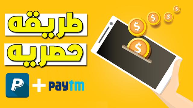 تطبيق هندي حصري للربح من الانترنت عبر الهاتف + اثبات الدفع