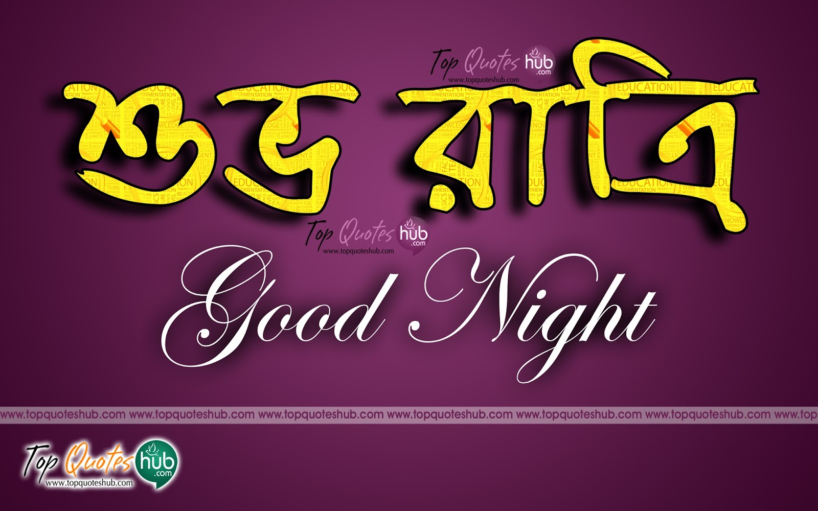 Shuvo ratri bengali good night hd wallpaper topquoteshub telugu bengali good night sms quotes bengali good night wishes quotes bengali good night e greeting cards for facebookbangla sms quotes and sayings in bengali m4hsunfo