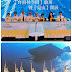 CWNTP 「齊柏林空間」暨首場特展「見山 」化思念為動力 看見台灣更高新眼界