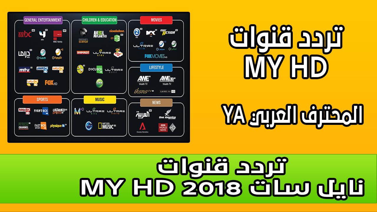 تردد قنوات My Hd نايل سات 2018 المحترف العربي عالم التقنية