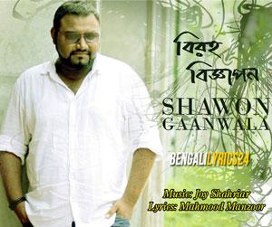 Biroho Biggapon - MP3 Song, Shawon Gaanwala