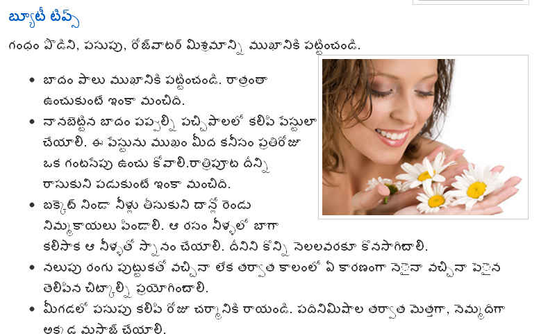 Beauty Tips In Telugu Trinadh Reviews