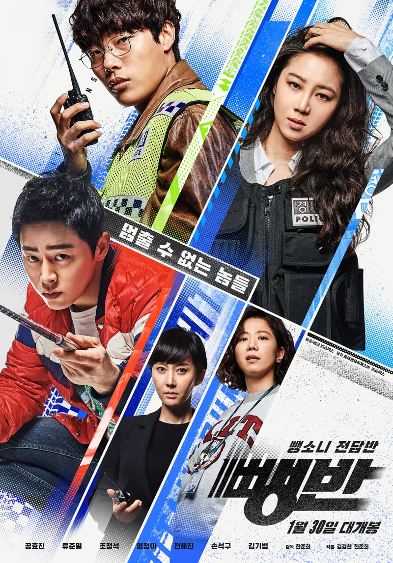 Sinopsis Hit-and-Run Squad (2019) - Film Korea