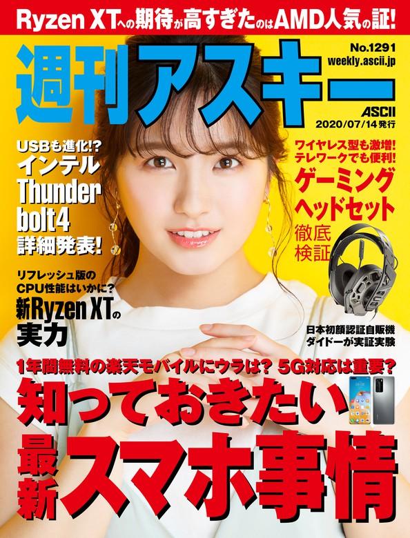 週刊アスキーNo.1291 [Weekly ASCII No.129+2020.7.14+RAR]
