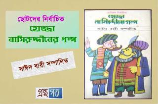 ছোটদের নির্বাচিত হোজ্জা নাসিরুদ্দীন - সম্পাদক: সাঈদ বারী