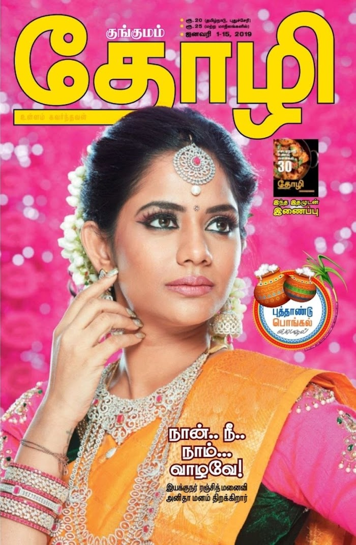 Thozhi(தோழி) Tamil Magazine January 2019 Download PDF