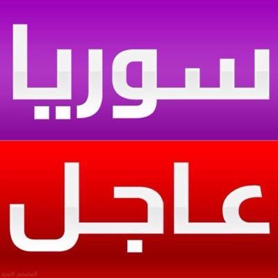 اخبار سوريا اليوم، اهم اخبار سوريا، عاجل حلب