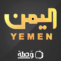 قناة اليمن مباشر