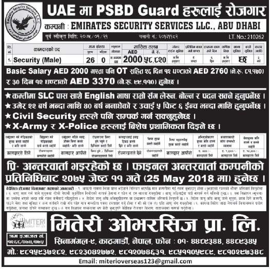 Jobs in UAE for Nepali, Salary Rs 81,170