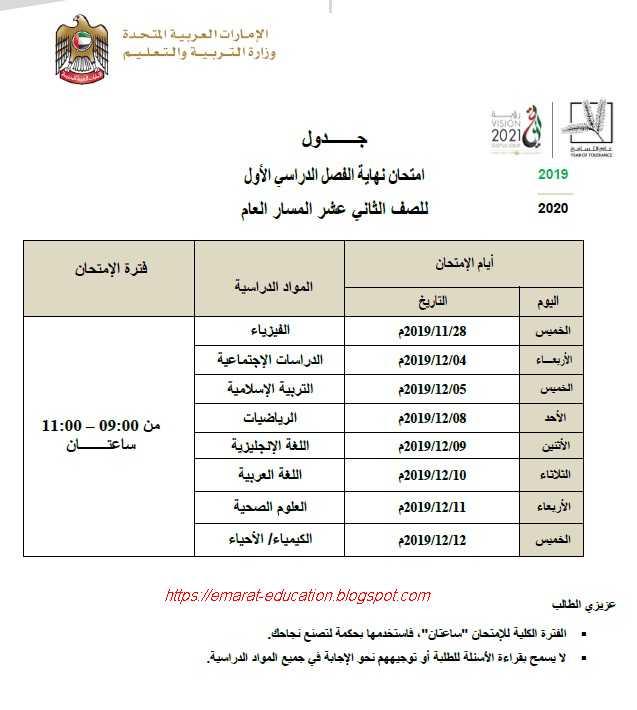 جدول امتحانات الوزارة  للصف الثانى عشر المسار العام الفصل الاول 2019-2020 مدارس الامارات