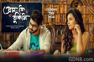 Prem Ki Bujhini Bengali Movie - Om & Subhasree Ganguly