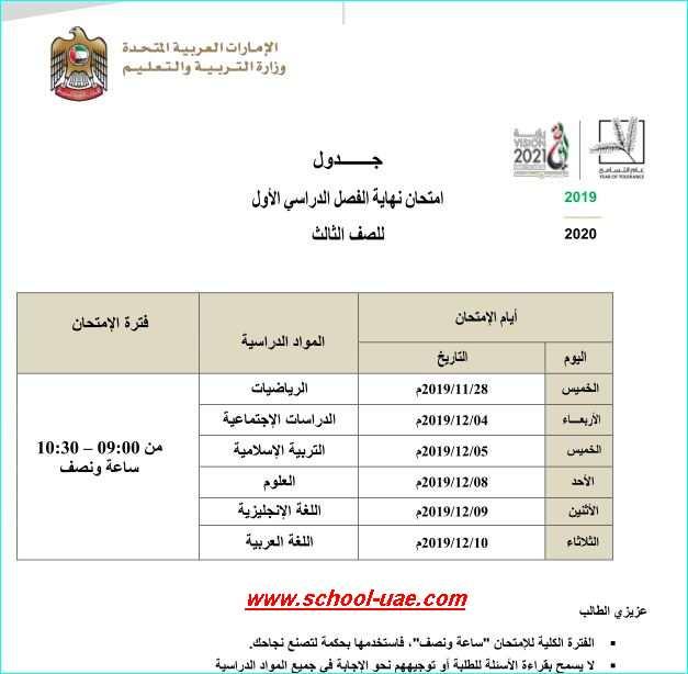 جدول الامتحانات الوزارية للصف الثالث الفصل  الدراسى الأول 2019-2020 -مدرسة الامارات
