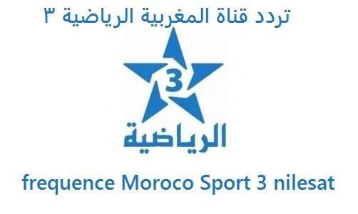 تردد قناة المغربية الرياضية 3 على النايل سات