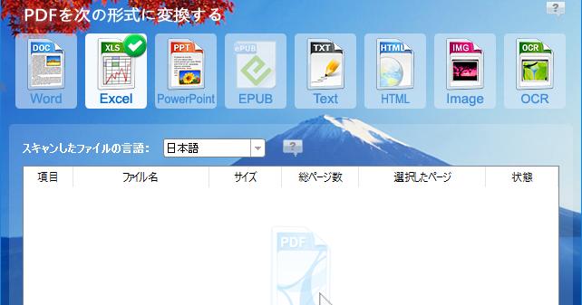 pdf を excel 変換 フリー ソフト