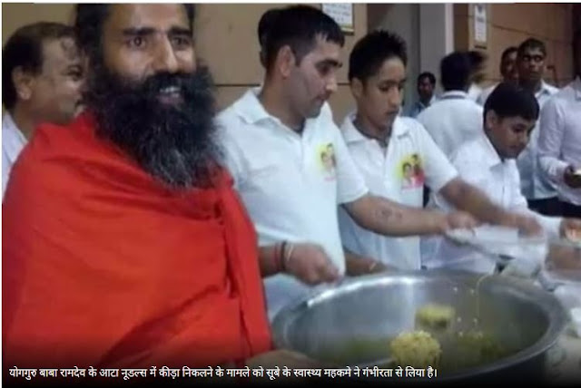 Patanjali Aata Noodles Controversy