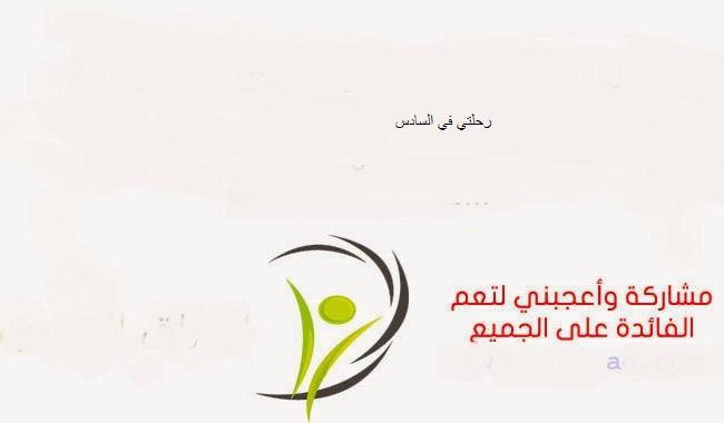 ملزمة الاستاذ 🌹الدكتور الباشق العربي 2016