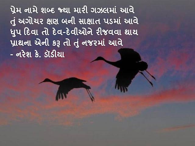 प्रेम नामे शब्द मारी गझलमां आवे Gujarati Muktak By Naresh K. Dodia
