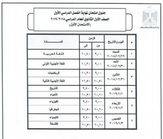 الجدول الرسمى والنهائى للصف الاول الثانوى 2019 إعتماد وزارة التربية والتعليم