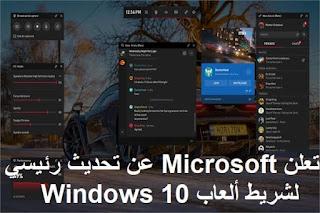 تعلن Microsoft عن تحديث رئيسي لشريط ألعاب Windows 10