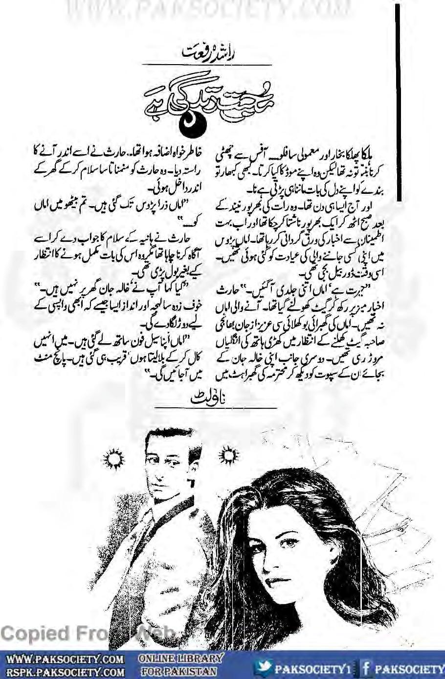 Mohabbat zindagi hai novel by Rashida Rifafat Online Reading