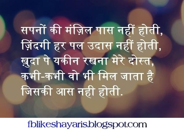 जिंदगी पर शायरी - Hindi Shayari On Life in - Zindgi Shayari in Hindi - हिंदी शायरी