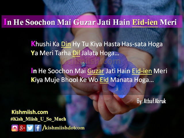 Urdu Poetry, Shayari, Atbaf Abrak, Eid Poetry, Eid Poetry in Urdu, Eid Al Azha Poetry, Eid Al Fiter Poetry, Urdu Poetry Images, Islam Poetry, Urdu Eid Quotes, Love Shayari, Urdu Shayari, Love Poetry, Sad Urdu Poetry, Romantic Poetry, Best Urdu Poetry, Love Urdu Poetry, Hindi Shayari,