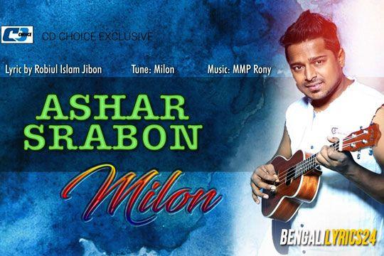 Ashar Srabon, Bangla Song, Milon