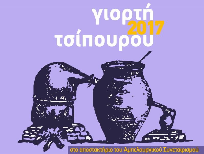 Γιορτή Τσίπουρου στο Σουφλί