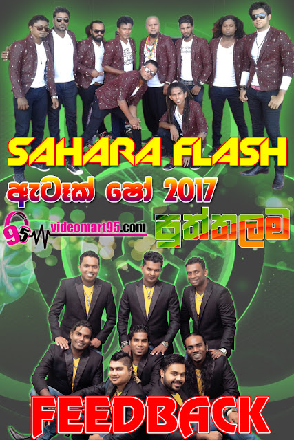 SAHARA FLASH & FEEDBACK ATTACK SHOW AT PUTHTALAMA 2017