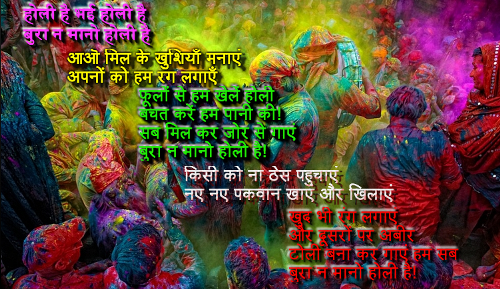 Happy Holi Images, Wishes, Quotes in Hindi for Friends