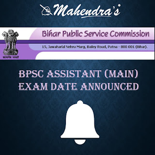 BPSC Assistant (Main) Exam Date Announced