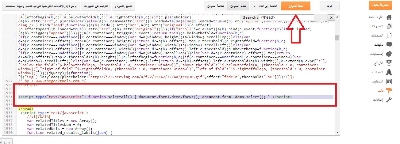 طريقة وضع الاكواد و النصوص داحل اطار تحديد الكل في مدونة بلوجر