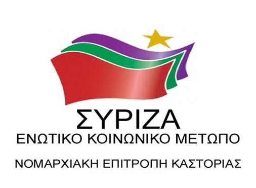 Ανακοίνωση της Ν.Ε. του ΣΥΡΙΖΑ Καστοριάς για τη γούνα