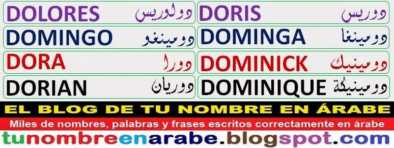 plantillas de nombres en arabe: DORIS DOMINGA DOMINICK DOMINIQUE
