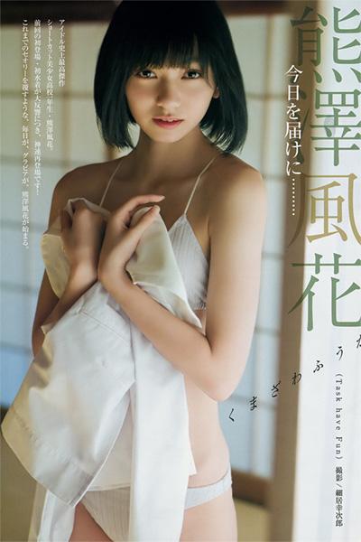 Kumazawa Fuuka 熊澤風花, Young Jump 2019 No.02 (ヤングジャンプ 2019年2号)