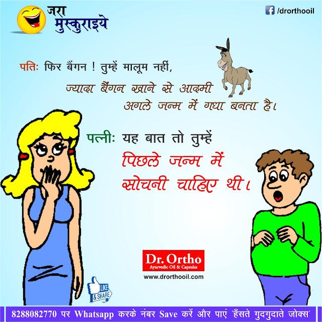 हिंदी चुटकुले - Jokes in Hindi