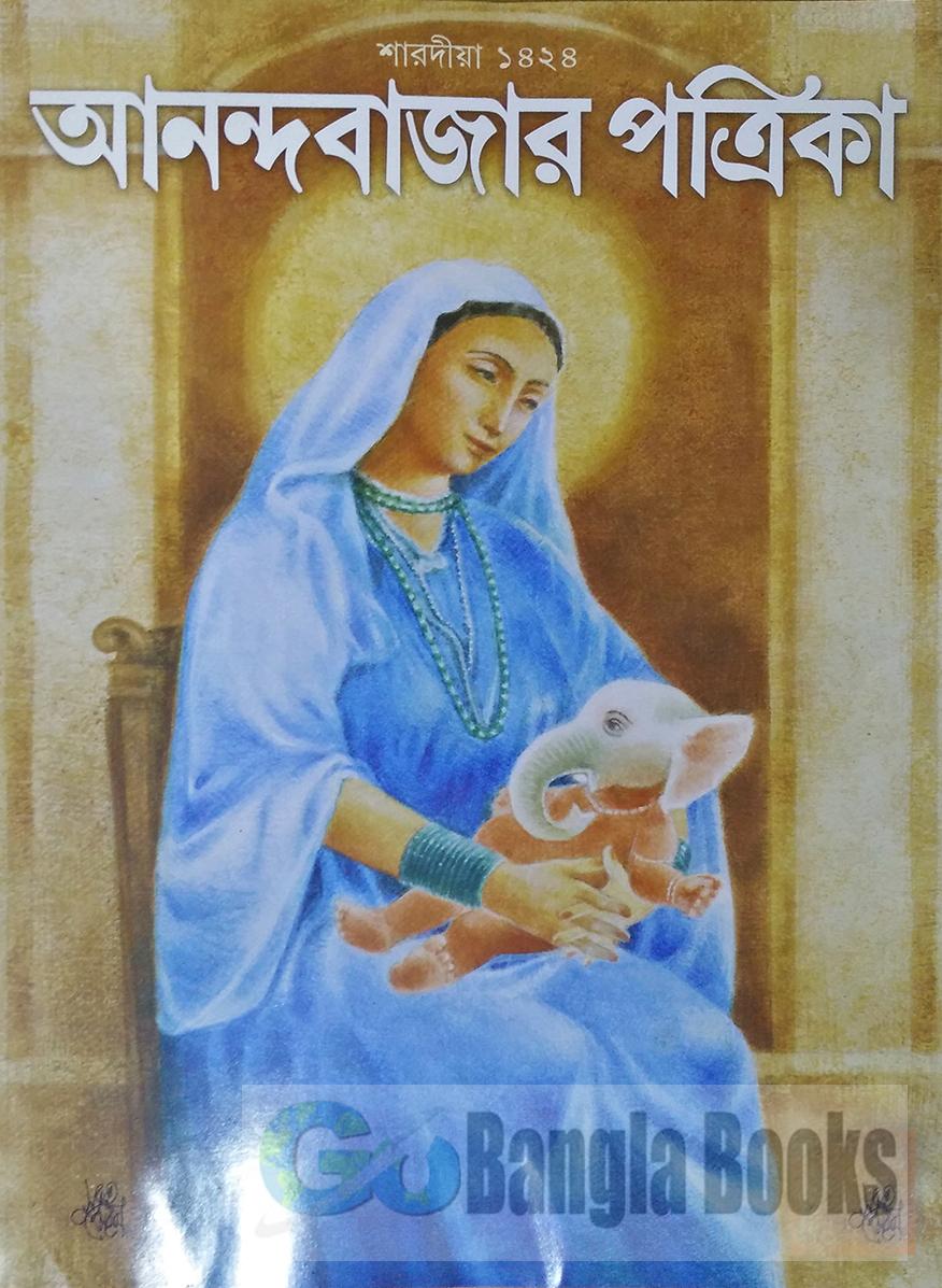 Ananadabazar Potrika Puja Barshiki 1424 (2017) ~ Free Download