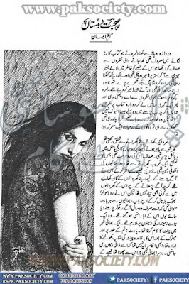 Sohbat e dostan novel by Umme Eman