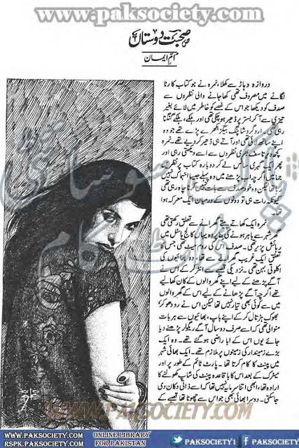 Sohbat e dostan novel by Umme Eman Online Reading