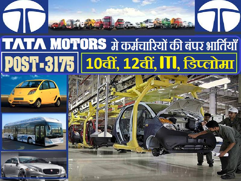 tata motor company Tata hitachi is one of the leading mining, construction & agricultural machinery manufactures in india tata hitachi is exploring the prospect in the domestic area of infrastructure for excavators, wheeled products, cranes and others.