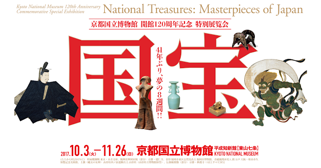 Kyoto National Museum 120th Anniversary Commemorative Special Exhibition National Treasures: Masterpieces of Japan