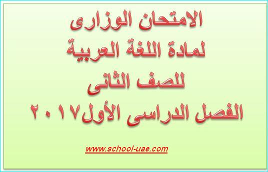 الامتحان الوزارى لغة عربية للصف الثانى الفصل الدراسى الأول 2019-2020- مدرسة الامارات