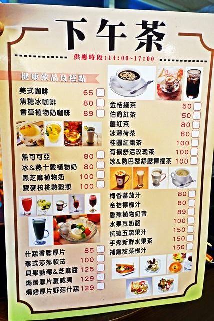 豪滋味養生蔬食菜單下午茶~台北捷運行天宮站素食