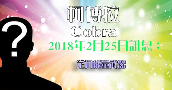 [揭密者][柯博拉Cobra]2018年2月25日訊息:定向能量武器