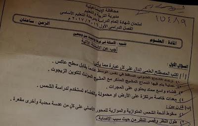 تحميل ورقة امتحان العلوم محافظة الاسماعيلية للصف الثالث الاعدادى 2017 الترم الاول